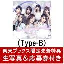 【楽天ブックス限定先着特典】サムネイル (Type-B) (生写真&応募券付き) [ AKB48 ]