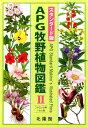 APG牧野植物図鑑(2(フウロソウ科〜セリ科))スタンダード版 [ 邑田仁 ]