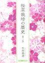 桜草栽培の歴史第2版 [ 竹岡泰通 ]