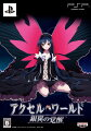 アクセル・ワールド - 銀翼の覚醒 - 初回限定生産版 (PSP版)