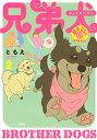 兄弟犬(2) (ワイドKC)