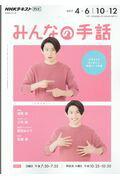 NHKみんなの手話(2017年4〜6月/10〜12)