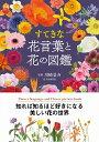 すてきな花言葉と花の図鑑 [ 川崎景介 ]