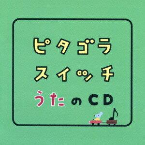 ピタゴラスイッチ うたのCD [ (キッズ) ]...:book:13696200