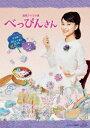 連続テレビ小説 べっぴんさん 完全版 ブルーレイ BOX2【Blu-ray】 [ 芳根京子 ]