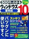 500円でわかるウィンドウズ10便利技 パソコンを楽しく便利に使いこなす! (Gakken Computer Mook)