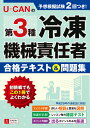 U-CANの第3種冷凍機械責任者 合格テキスト&問題集 (ユ...