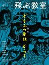 飛ぶ教室(第46号(2016年夏)) 児童文学の冒険 特集:どうぶつ童話、どう?