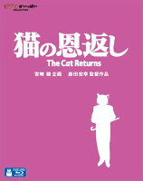 猫の恩返し/ギブリーズepisode2【Blu-ray】