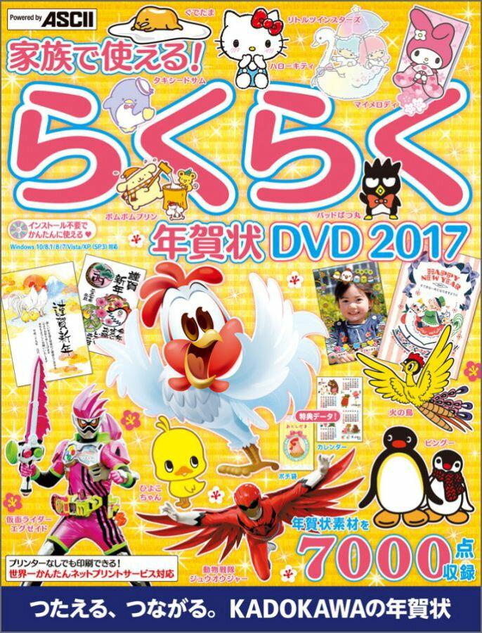 家族で使える! らくらく年賀状 DVD 2017 [ 年賀状素材集編集部 ]...:book:18200411