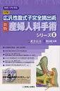 産婦人科手術シリーズ(2)新版 [ 藤井信吾 ]