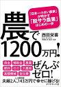 農で1200万円! 「日本一小さい農家」が明かす「脱サラ農業」はじめの一歩 西田栄喜