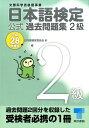 日本語検定公式過去問題集2級(平成28年度版) [ 日本語検定委員会 ]