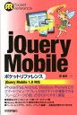jQuery Mobileポケットリファレンス jQuery Mobile 1.0対応 (Pocket reference) [ 森直彦 ]