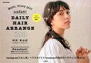 wadami DAILY HAIR ARRANGE 100 [ 和田美由紀 ]
