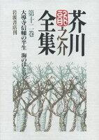 芥川龍之介全集(第12巻)