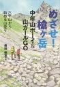 めざせ!槍ヶ岳 中年山ボーイ&山ガールGO 六甲山から始める山登り [ 奥田裕章 ]