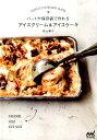 バットや保存袋で作れる アイスクリーム&アイスケーキ [ 若山曜子 ]