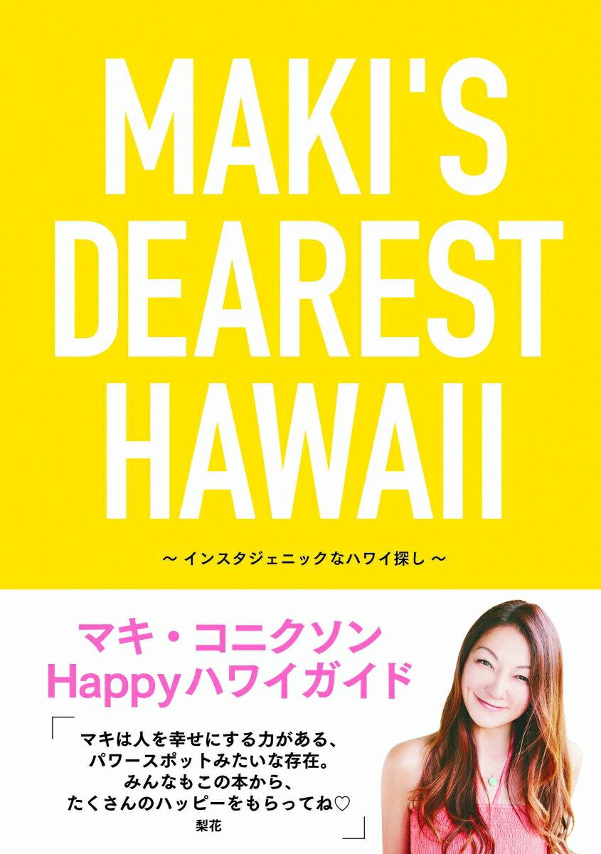MAKIS DEAREST HAWAII インス...の商品画像