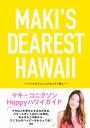 MAKI'S DEAREST HAWAII インスタジェニックなハワイ探し インスタジェニックなハワイ探し [ マキ・コニクソン ]