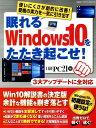 眠れるWindows10をたたき起こせ! (日経BPパソコン