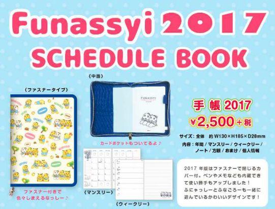 ふなっしー手帳 2017 (A6サイズ) [ ふなっしー ]...:book:18244450