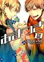 あまつき(19) (IDコミックス ZERO-SUMコミックス) [ 高山しのぶ ]