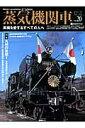 蒸気機関車EX(vol.20)