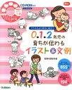 0.1.2歳児の育ちが伝わるイラスト&文例 クラスだより作りに役立つ (Gakken保育Books)