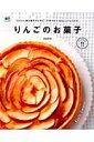 りんごのお菓子 (エイムック) [ 齋藤真紀 ]
