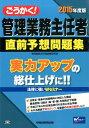 平成27年のマンション管理士・管理業務主任者試験の出題分野の分析等を更新した!