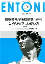 ENTONI 16年4月号(191) Monthly Book 睡眠時無呼吸症候群におけるCPAPの正しい使い方 [ 本庄巌 ]
