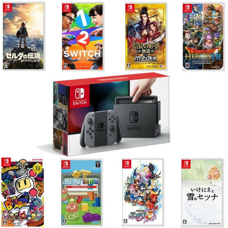 【予約】Nintendo Switch Joy-Con(L)/(R) グレー + 同時発売ソフト8本セット