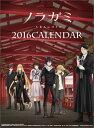 ノラガミ ARAGOTO 2016年 カレンダー【入荷次第発送】