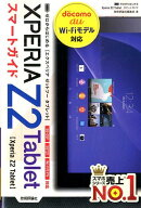 XPERIA��Z2��Tablet���ޡ��ȥ�����