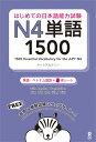 はじめての日本語能力検定試験N4単語1500 [ アークア
