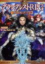 グランクレストRPGルールブック(1) (富士見DRAGON BOOK) [ 矢野俊策 ]