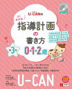 U-CANのよくわかる指導計画の書き方(0.1.2歳)第3版〔CD-ROM付き〕 (ユーキャンの保育スマイルBOOKS) 松本 峰雄