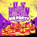 HAPPY HALLOWEEN BIG PARTY �����!!