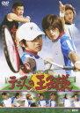 実写映画 テニスの王子様 [ 本郷奏多 ]