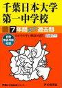 千葉日本大学第一中学校(平成29年度用)