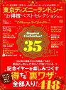 東京ディズニーランド&シーお得技ベストセレクションmini (晋遊舎ムック お得技シリーズ 119)