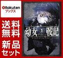 幼女戦記 8冊セット - 楽天ブックス