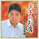 夕子のお店(CD+DVD)