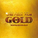 ONE PIECE FILM GOLD オリジナル・サウンドトラック [ 林ゆうき ]