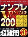 ナンプレVINTAGE200(超難問 3) [ 川崎光徳 ]