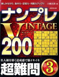 ナンプレVINTAGE200(超難問 3) 楽しみながら、集中力・記憶力・判断力アップ!! [ 川崎光徳 ]