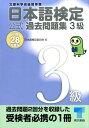 日本語検定公式過去問題集3級(平成28年度版) [ 日本語検定委員会 ]