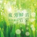 疲労解消のための音楽 メンタル・フィジック・シリーズ [ (ヒーリング) ]