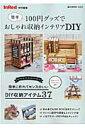 RoomClip商品情報 - 100円グッズでおしゃれ収納インテリアDIY [ tukuriba ]